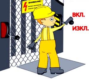 електробезопасност - изключване