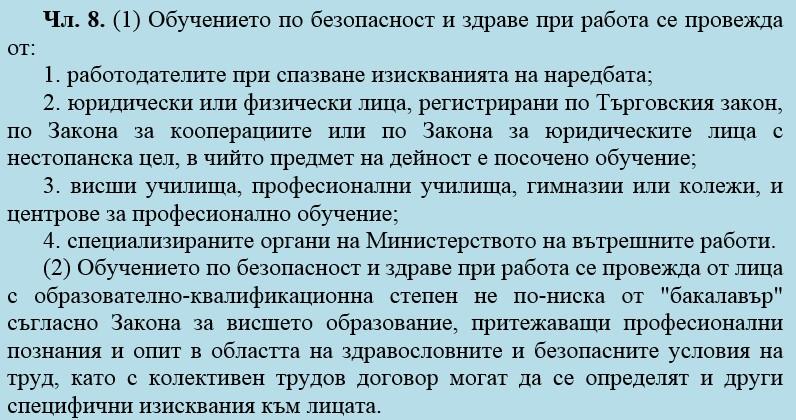 Наредба-РД-07-2