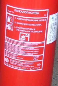 Пожарогасител - указания