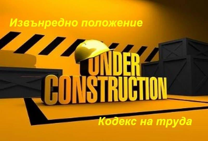 Промени в Кодекса на труда във връзка с извънредното положение