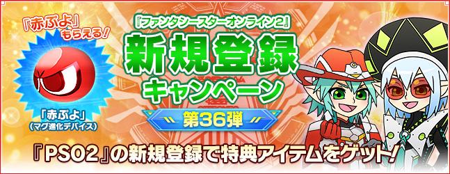 『ファンタシースターオンライン2』新規登録キャンペーン