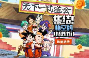 dragon ball strongest war