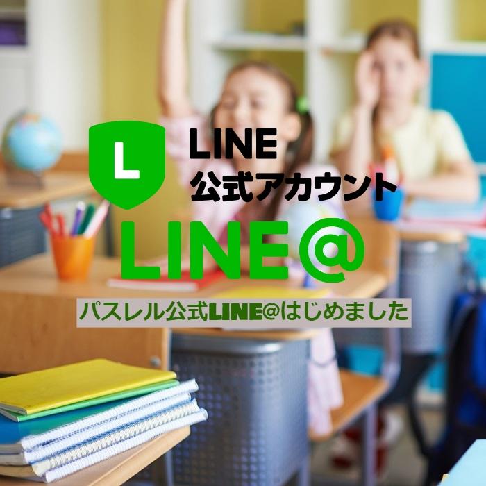 パスレル公式LINE@