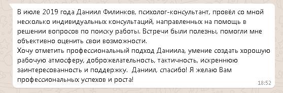 Отзыв Психолог Даниил Филинков