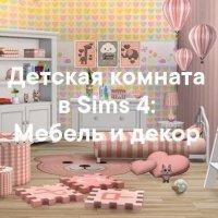 Детская комната  - наборы мебели и декора для Sims 4