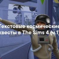 Текстовые космические квесты в The Sims 4 (часть 1)