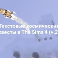 Текстовые космические квесты в The Sims 4 (часть 2)