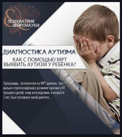 Новые шаги в диагностике аутизма: ученые выяснили, как с помощью ...