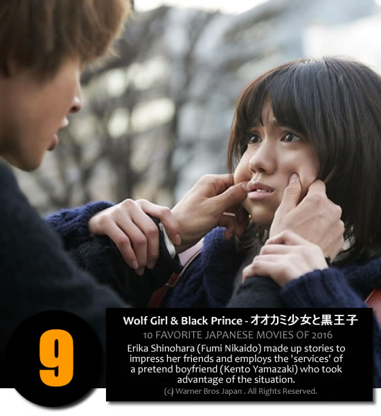 Wolf Girl and Black Prince - 2016 Best Japanese movies