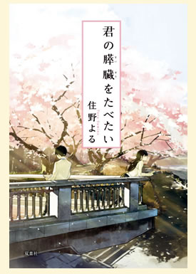 Book - I Want to Eat Your Pancreas