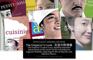 The Emperor's Cook – 天皇の料理番 Its Relevance in today's perception of Chefs + historical and acting highlights! [Part 1 of 3 Parts]