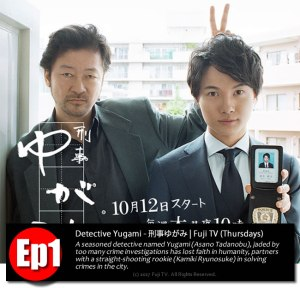 Detective Yugami – 刑事ゆがみ : First Impressions + Ep1 Review [Japanese Drama]