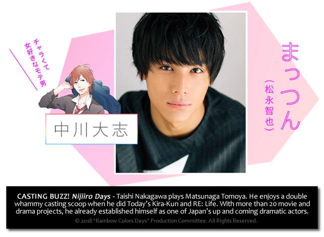 Nijiiro Days - Nakagawa Taishi as Matsunaga