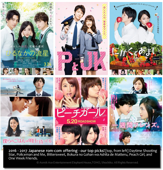 Japanese Romantic Comedy Romcoms Films 2016 2017
