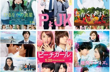 Japanese Romantic Comedy (romcoms) Films 2016-2017