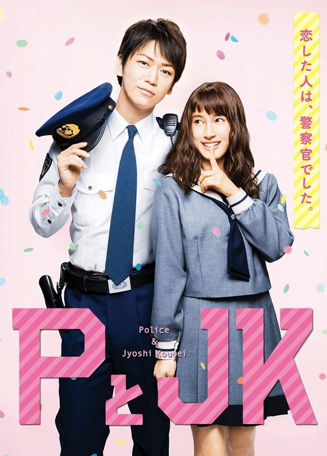 Policeman and Me - poster