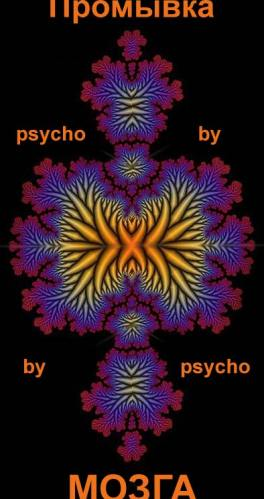 psycho.by Психотерапия, психоанализ, гипноз, алкоголизм
