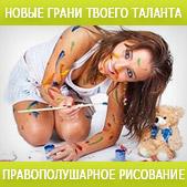 pravopolusharnoe_risovanie_psycho.by
