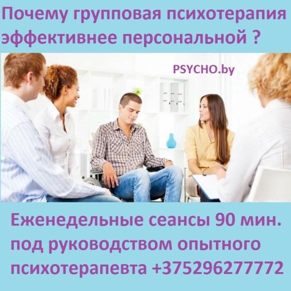 Групповая психотерапия в Минске