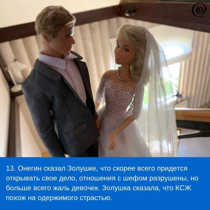 Фотосериал Разморозка. Сезон 13. Серия 5. Мужья и жены. Эпизод 13