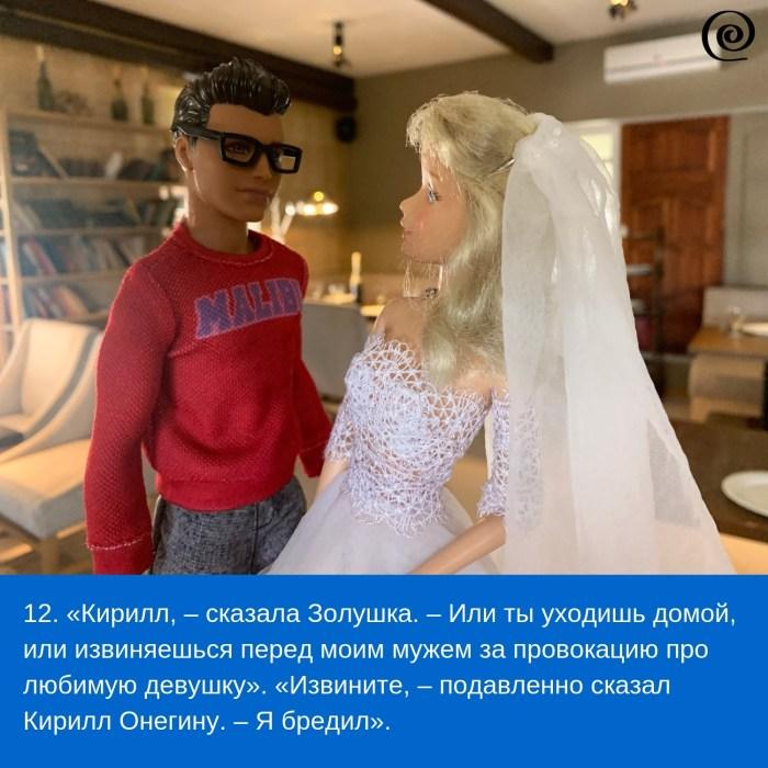 Фотосериал Разморозка. Сезон 13. Серия 7. Потасовки. Эпизод 12