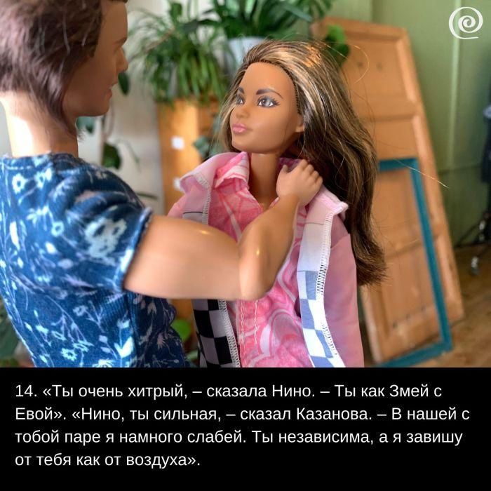 Фотосериал Разморозка. Сезон 14. Серия 4. Инквизитор. Эпизод 14