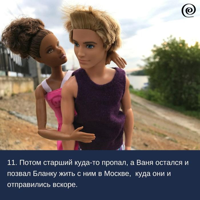 Фотосериал Разморозка. Сезон 8. Серия 5. Корона рапунцель. Эпизод 11
