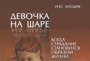"""Ирина Млодик """"Девочка на шаре. Когда страдание становится образом жизни"""""""