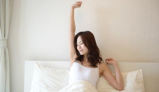 早起き 方法