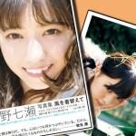 乃木坂46西野七瀬の写真集が▼▼▼な売り上げ!? 中1で彼氏持ち!?