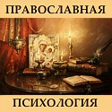 Orthodox psychology