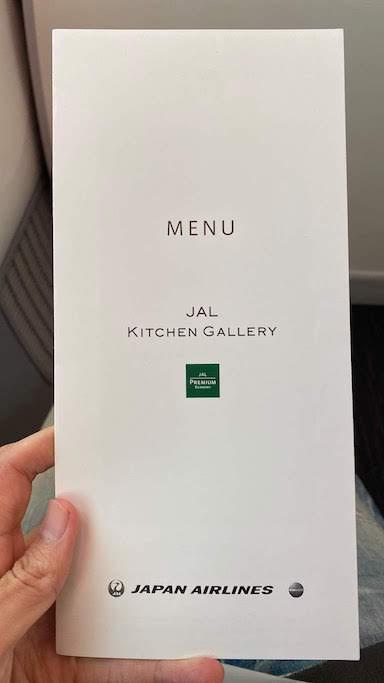 JAL国際線プレミアムエコノミー メニュー