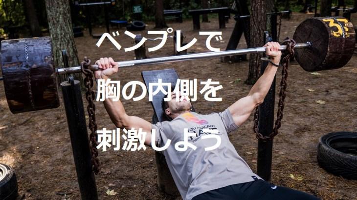 【胸を大きく】高重量で胸(大胸筋)の内側をトレーニングする方法