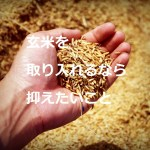 玄米はなぜ良い?玄米が合わない?玄米を取り入れる際のポイント