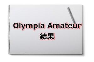 Olympia Amateur日本人選手結果