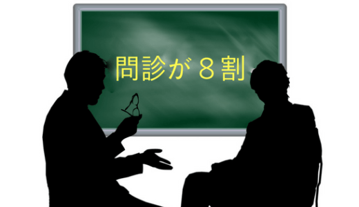 【問診が8割】理学療法評価で重要な問診の考え方