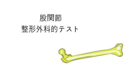 股関節の整形外科的テストまとめ