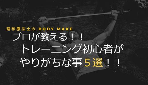 【プロが教える】トレーニング初心者のやりがちな事5選!!