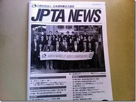 理学療法士協会ニュース