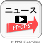PT・OT・STニュース.blogのビデオチャンネル | YouTubeチャンネルページへ