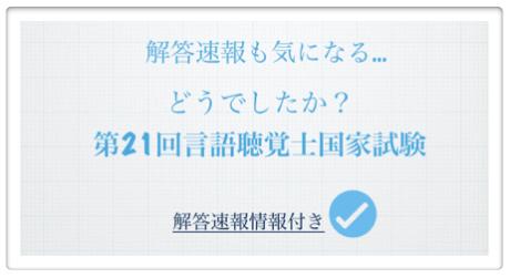 【ST-2019年】解答速報も気になる…どうでしたか? 第21回言語聴覚士国家試験