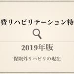 【2019年版】自費リハビリ・保険外リハビリ特集