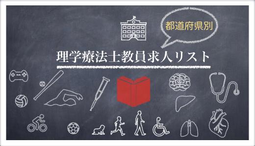 【PT】都道府県別 - 理学療法士教員求人リスト(大学・専門学校など)