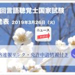 【ST-2019年】第21回言語聴覚士国家試験の合格発表をチェック(2019年3月26日)