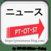 PT・OT・STニュース.blog:ptotstnews-blog.com