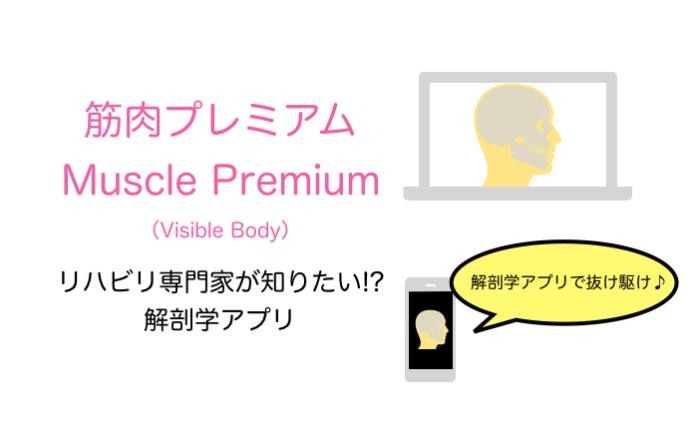 解剖学アプリがスゴイ:筋肉プレミアム Muscle Premium(Visible Body)by PT・OT・STニュース.blog
