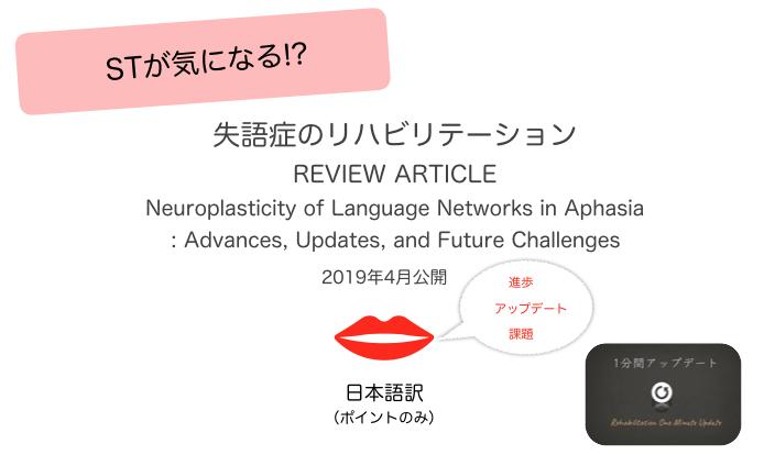 【ST - ポイント和訳】総説 - 失語症の言語ネットワークの神経可塑性。進歩、最新情報および今後の課題:リハビリ1分間アップデート