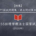 【PT-2020年版】理学療法士国家試験問題集・過去問対策本特集