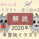 【子年 – ネズミ】年賀状イラストの描き方・書き方と解説
