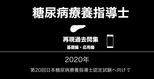 【2020年版】糖尿病療養指導士テキスト・再現過去問集をチェック - 第20回日本糖尿病療養指導士認定試験